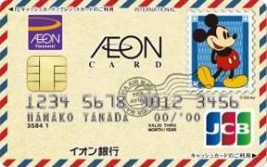 イオンカード-ディズニー・デザイン