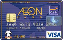 イオンカード-標準