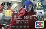 攻殻機動隊クレジットカード