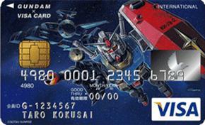 ガンダム-VISAカード