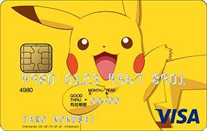 ピカチュウ-クレジットカード